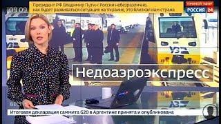 Очередной скандал на Украине! Подробности