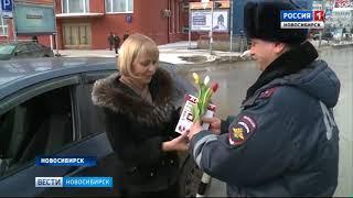 Полицейские поздравили новосибирских автоледи с Международным женским днем