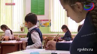 Новый проект поможет повысить качество образования в Дагестане
