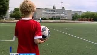 Девятилетний калининградец примет участие в открытии матча Сербия-Швейцария