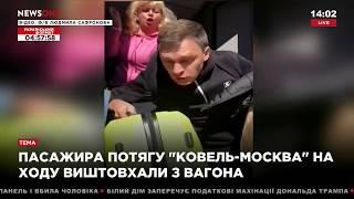 """Пассажира поезда """"Ковель-Москва"""" на ходу вытолкали из вагона с электронным билетом 03.10.18"""