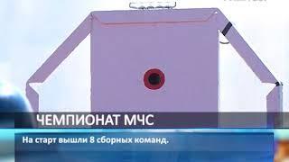 В Самарской области проходят соревнования по пожарно-спасательному спорту