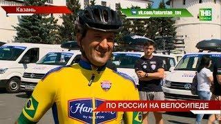 Trans-Siberian Extreme 2018: самая протяжённая велогонка добралась до Казани - ТНВ