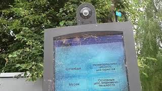 Информационно табло у администрации Приокского района