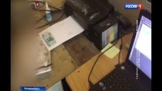 На Дону задержали подозреваемого в фальшивомонетчестве