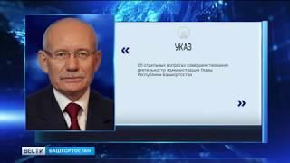 Башкирский Белый дом усилит борьбу с коррупцией