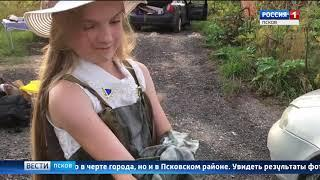 Вести-Псков 21.09.2018 14-40