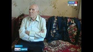 Ветеран ВОВ Амин Туов поделился воспоминаниями об освобождении Майкопа