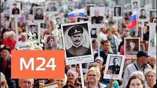 """Акция """"Бессмертный полк"""" стартует в Москве в 15:00 - Москва 24"""