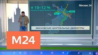 """""""Москва сегодня"""": МЦД помогут разгрузить транспортную систему столицы на 10-12% - Москва 24"""