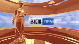 Первый выпуск новой программы «Вести-Право»