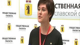 В Ярославле стартовал шестнадцатый областной Гражданский форум