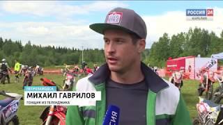 """""""Россия 24. Карелия"""". 08.06.2018"""