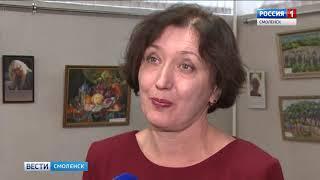 Четыре педагога-художницы представили работы на суд смолян