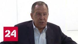 Сергей Лавров рассказал, что требуется для работы в МИД - Россия 24