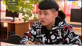 Китайские школьники готовятся стать студентами ДальГАУ