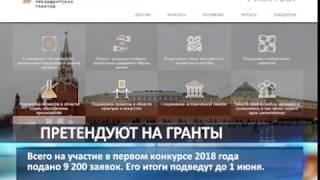117 проектов НКО Самарской области претендуют на президентские гранты