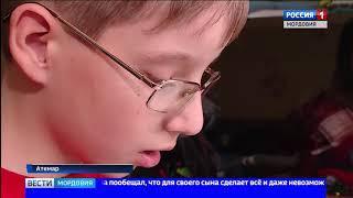 «Добро без границ»Даниил Леушкин из Лямбирского района нуждается в нашей помощи!