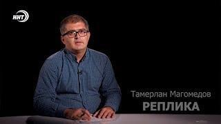 Будут ли еще громкие задержания в Дагестане? Реплика на ННТ выпуск первый.