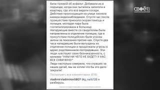Владимир Владимиров разберётся в истории с избиением семьи ставропольцев
