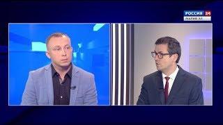 Россия 24. Интервью 24 08 2018