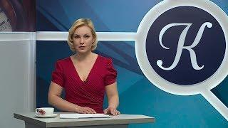 Новости культуры - 03.04.18