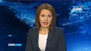 Вести-Томск, выпуск 20:40 от 04.05.2018