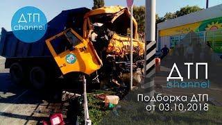Подборка ДТП за 03.10.2018 год