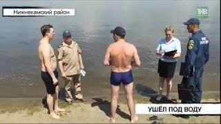 Дачник в состоянии алкогольного опьянения утонул в Нижнекамске - ТНВ