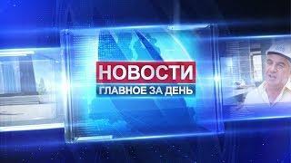 НОВОСТИ от 29.06.2018 с Ольгой Поповой