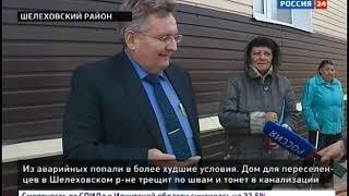 Трещит по швам и тонет в канализации дом для переселенцев в Шелеховском районе