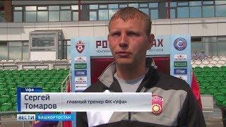 Сергей Томаров провел первую тренировку футбольного клуба «Уфа»