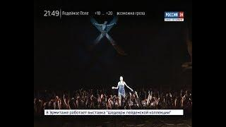 ВЕСТИ 24  Санкт-Петербург от 7.09.18