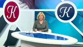 Новости культуры - 15.10.18