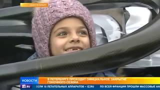 В Петербурге проходит закрытие гоночного сезона