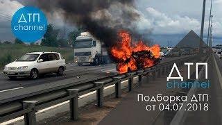 Подборка ДТП за 04.07.2018 год. Омские собачки!