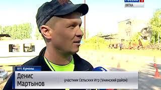 Сельские Игры в Куменах собрали 300 спортсменов из 20-ти районов (ГТРК Вятка)