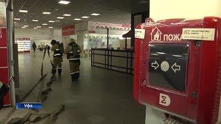 В уфимских торговых центрах проводят учебные эвакуации