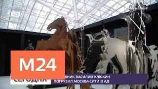 """Девять кругов ада покажут на выставке в """"Москва‑Сити"""" - Москва 24"""