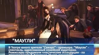 "Спектакль ""Маугли"" представили зрителю актеры театра ""СамАрт"""