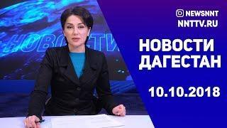 Новости Дагестан 10.10.2018 год