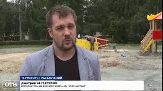 На юго-западе Екатеринбурга появилась детская площадка с горками и скалодромом