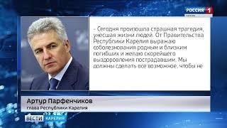 Глава Карелии выразил соболезнования в связи с трагедией в Керчи