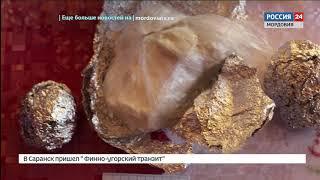 40 лет строгого и особого режимов получила в Мордовии банда наркокурьеров за попытку продажи килогра