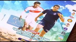 В Саратов приехали чемпионы мира по футболу