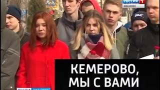 Иваново скорбит вместе с Кемерово