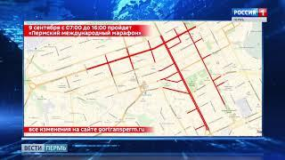 Марафон и Парад студенчества: Центр Перми закроют для транспорта