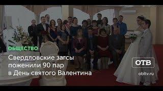 Некомфортная среда: свердловские загсы поженили 90 пар в День святого Валентина