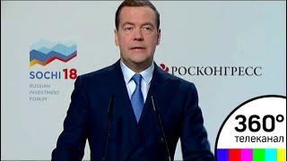 В Сочи сегодня проходит второй день Российского инвестиционного форума