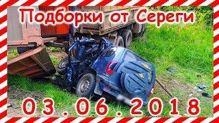 Подборка ДТП за 03.06.2018 сегодня на видеорегистратор Июнь 2018